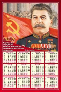 Календар на БКП за 2016 година