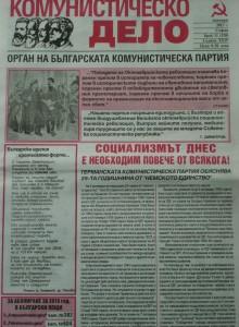 Орган на Българската комунистическа партия