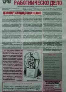 Издава ЦК на БКП