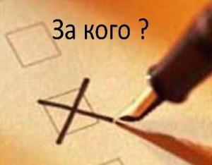 izbori