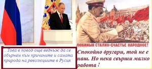 putin-i-komunistite-6