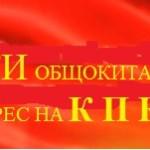 РЕЗОЛЮЦИЯ НА XIX КОНГРЕС НА КПК ПО ДОКЛАДА НА ЦЕНТРАЛНИЯ КОМИТЕТ НА КПК ЗА 18 КОНГРЕС