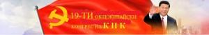 19 -К-С -КПК