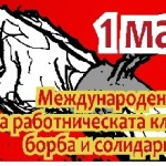 ЧЕСТИТ 1 МАЙ!