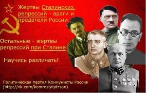 stalinizam - Copy